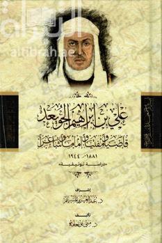 علي بن إبراهيم الجويعد .. قاضياً ومفتياً وإماماً وشاعراً 1881 - 1944 : دراسة توثيقية