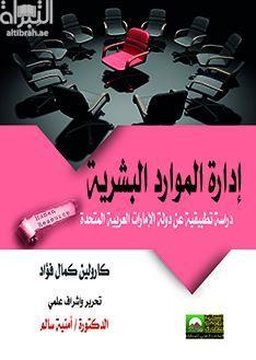 إدارة الموارد البشرية : دراسة تطبيقية عن دولة الإمارات العربية المتحدة Human resource management : an empirical study of the United Arab Emirates