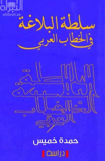 سلطة البلاغة في الخطاب العربي