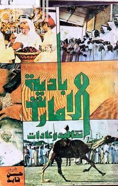 بادية الإمارات : عادات وتقاليد