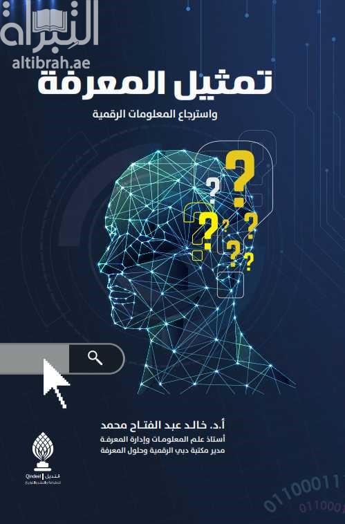 تمثيل المعرفة واسترجاع المعلومات الرقمية