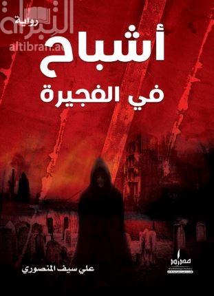 أشباح في الفجيرة : رواية