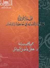 قبيلة خولان : أخبارها وأشعارها في الجاهلية والإسلام