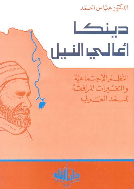 دينكا أعالى النيل : النظم الاجتماعية و التغيرات المرافقة للمد العربي