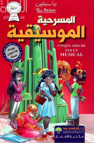 المسرحية الموسيقية