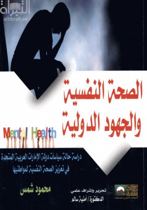 الصحة النفسية والجهود الدولية : دراسة حالة سياسات دولة الإمارات العربية المتحدة في تعزيز الصحة النفسية لمواطنيها