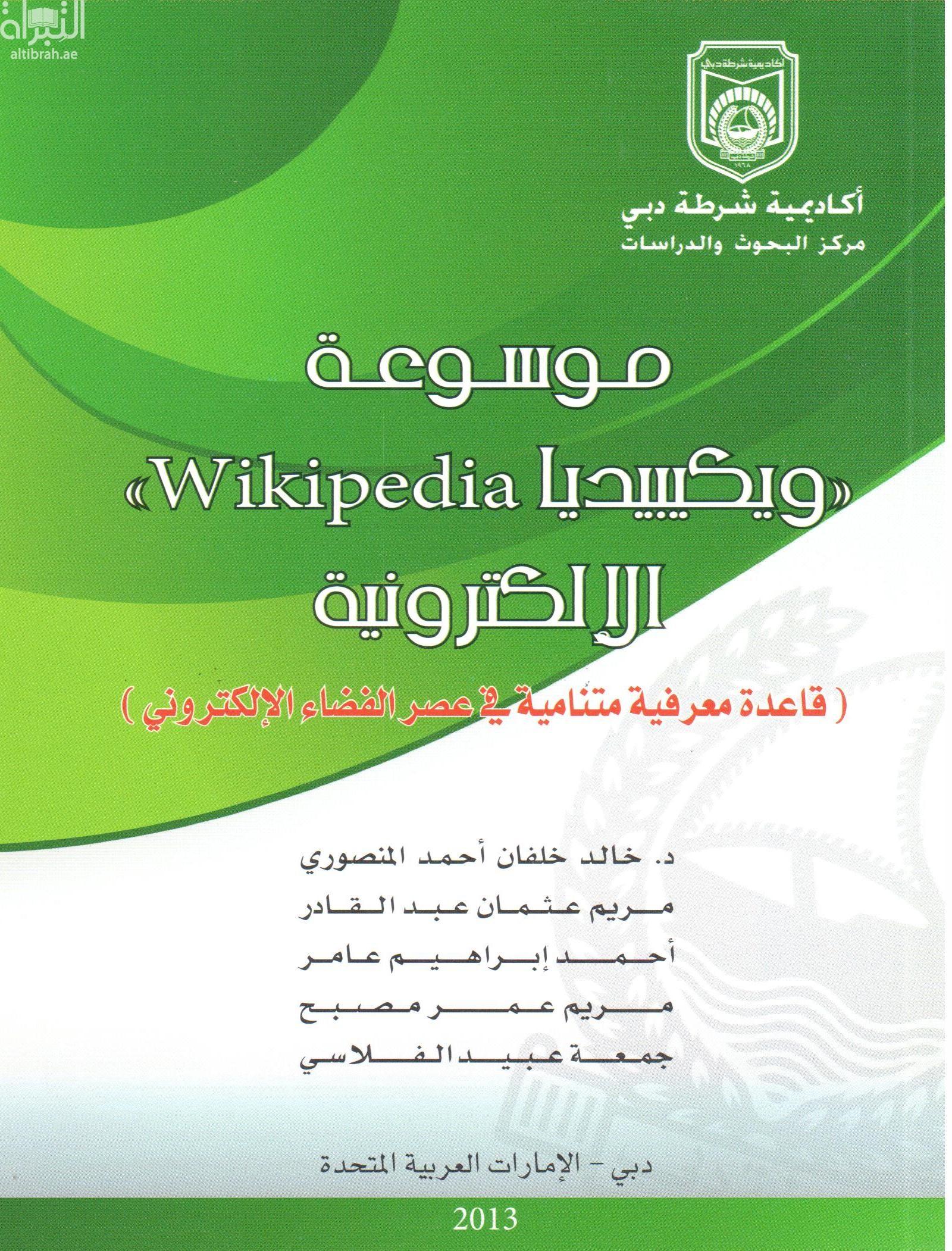 موسوعة ويكيبيديا الإلكترونية : قاعدة معرفية متنامية في عصر الفضاء الإلكتروني