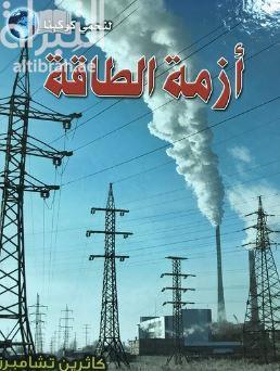 أزمة الطاقة