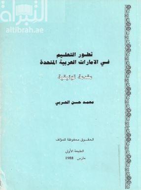 تطور التعليم فى الإمارات العربية المتحدة