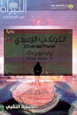 الكوكب الزمردي : بلومون 2