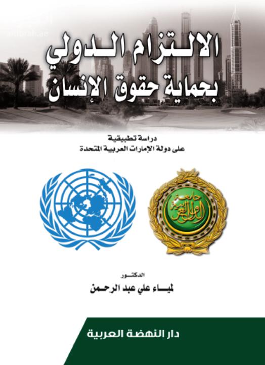 الإلتزام الدولي بحماية حقوق الإنسان : دراسة تطبيقية على دولة الإمارات العربية المتحدة
