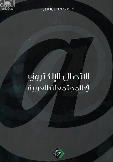 الاتصال الإلكتروني في المجتمعات العربية : موقع العرب والمسلمين على خريطة العصر الرقمي : الإمارات العربية المتحدة نموذجاً