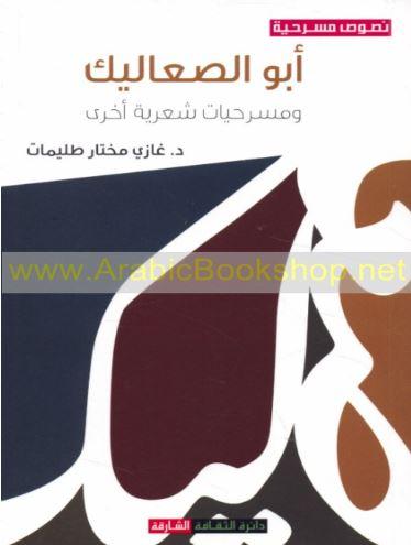 أبو الصعاليك ومسرحيات شعرية أخرى