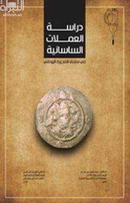 دراسة العملات الساسانية في متحف الفجيرة الوطني