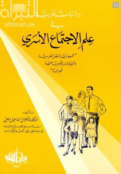 علم الإجتماع الاسرى ، جمهورية مصر العربية والإمارات العربية المتحدة نموذجا