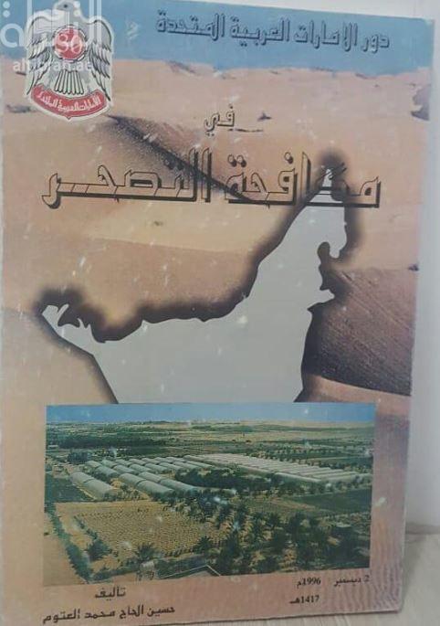 دور الإمارات العربية المتحدة في مكافحة التصحر