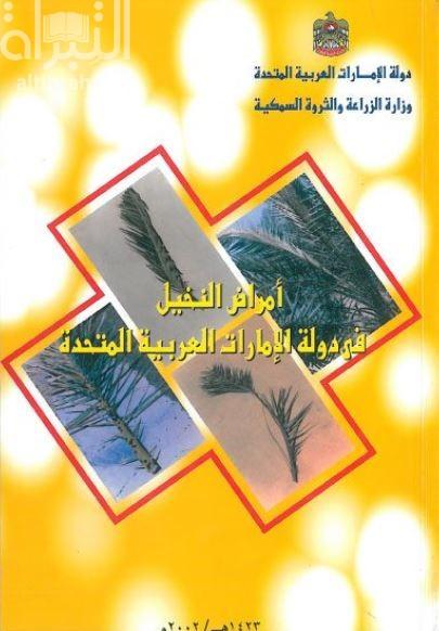 أمراض النخيل في دولة الإمارات العربية المتحدة
