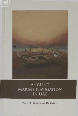 غلاف كتاب Ancient marine navigation in the UAE