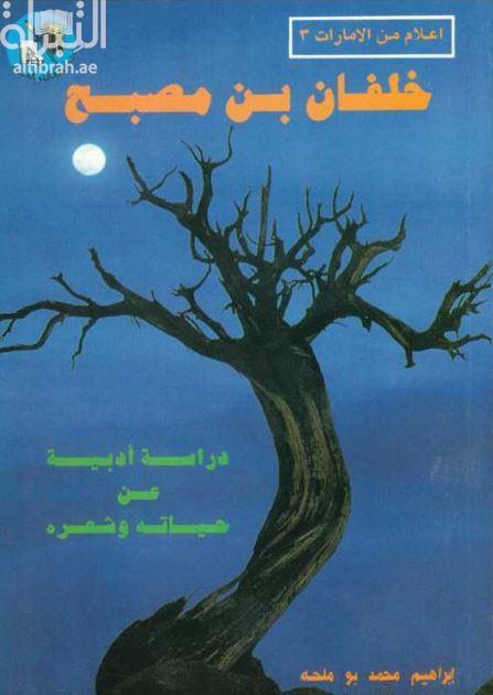 خلفان بن مصبح : دراسة أدبية عن حياته وشعره