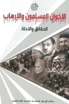 الإخوان المسلمون والإرهاب : الحقائق والأدلة