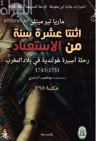 اثنتا عشرة سنة من الإستعباد : رحلة أسيرة هولندية في بلاد المغرب 1731-1743