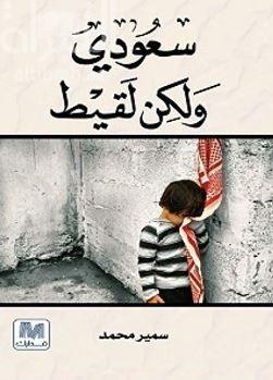كتاب سعودي ولكن لقيط pdf