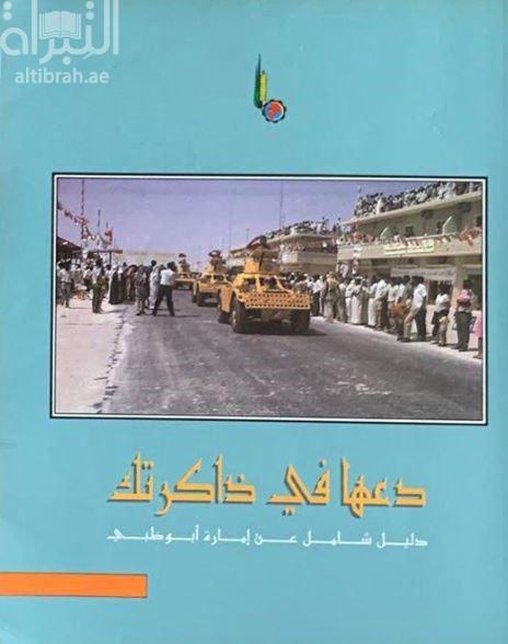 دعها في ذاكرتك : دليل شامل عن إمارة أبوظبي