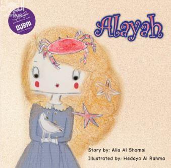 Alayah