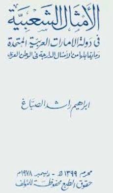 الأمثال الشعبية الخليجية وما يقابلها من الأمثال الدارجة في الوطن العربي