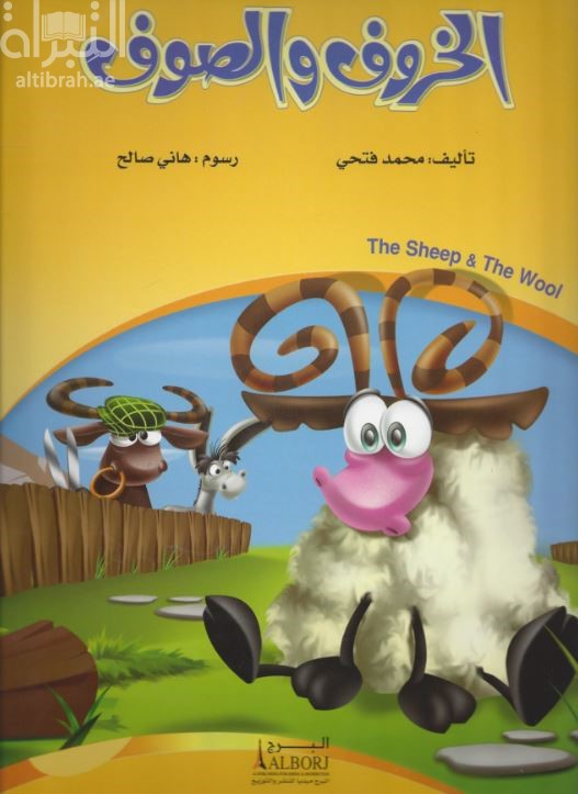 الخروف والصوف The Sheep & The Wool
