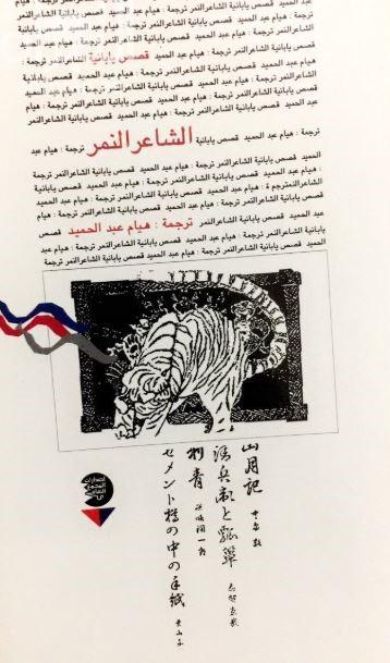 الشاعر النمر : قصص يابانية