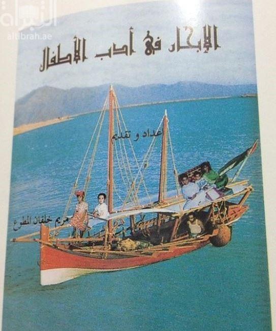 الإبحار في أدب الأطفال