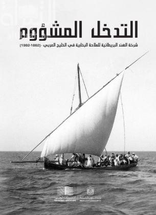 التدخل المشؤوم : شركة الهند البريطانية للملاحة البخارية في الخليج العربي ( 1862 - 1982 )