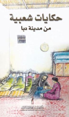 حكايات شعبية من مدينة دبا