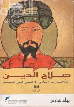صلاح الدين : المحارب الذي دافع عن شعبه