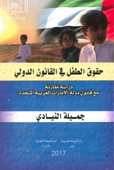 حقوق الطفل في القانون الدولي : دراسة مقارنة مع قانون دولة الإمارات العربية المتحدة