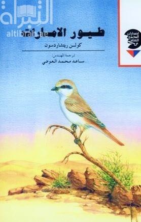 طيور الإمارات