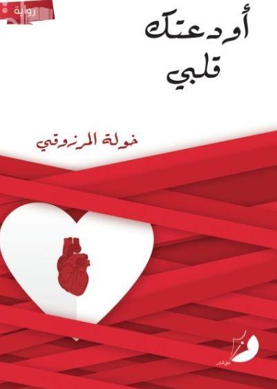 أودعتك قلبي