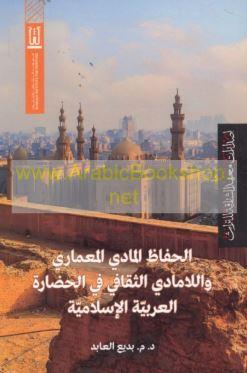الحفاظ المادي المعماري واللامادي الثقافي في الحضارة العربية الإسلامية
