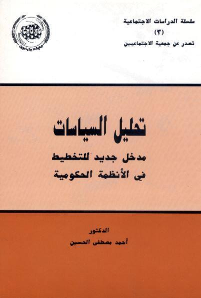 تحليل السياسات: مدخل للتخطيط في الأنظمة الحكومية