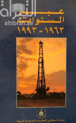 عبر السنوات 1963-1993 ادكو : ثلاثون عاما من التقدم Through the years 1963-1993 : ADCO thirt years of progress