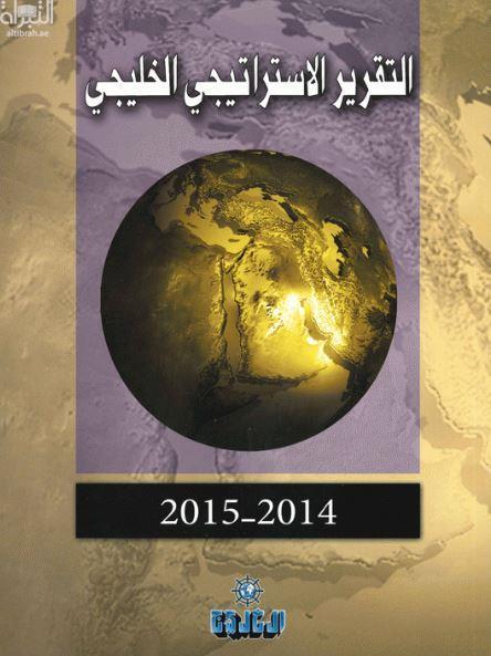 التقرير الإستراتيجي الخليجي 2014 - 2015
