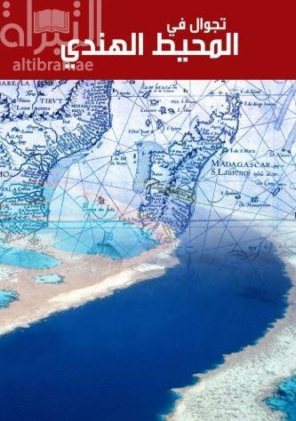 تجوال في المحيط الهندي وسواحل الجزيرة العربية والخليج العربي في مطلع القرن السادس عشر الميلادي