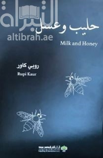 حليب وعسل Milk and Honey