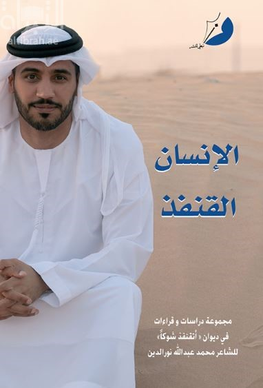 الإنسان القنفذ : مجموعة دراسات وقراءات في ديوان ( أتقنفذ شوكاً ) للشاعر محمد عبدالله نور الدين