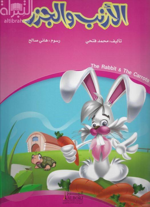 الأرنب والجزر The Rabbit & The Carrots