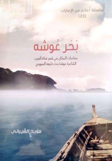 بحر عوشة : مغاصات المكان في شعر فتاة العرب الشاعرة عوشة بنت خليفة السويدي