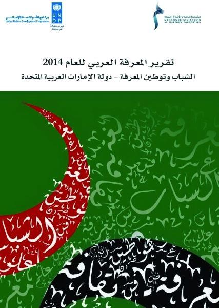 تقرير المعرفة العربي للعام 2014 : الشباب وتوطين المعرفة في الإمارات العربية المتحدة