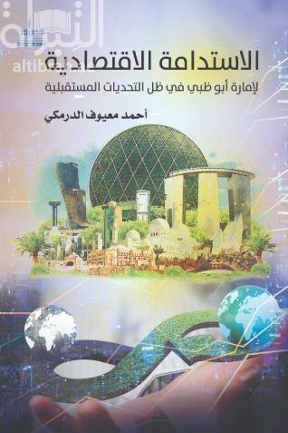 الإستدامة الإقتصادية لإمارة أبوظبي في ظل التحديات المستقبلية