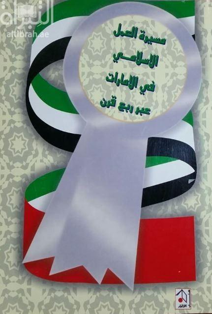مسيرة العمل الإسلامي في الإمارات عبر ربع قرن
